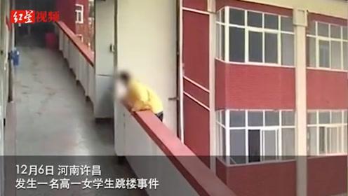 高一女生从学校5楼跳下正抢救 官方:事发前吸烟被要求写说明