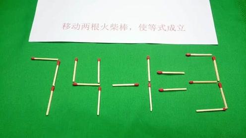 小学火柴棒题目:使74-1=3成立,数字相差很大,你不一定会