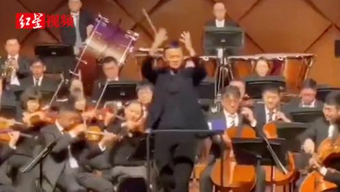 马云登台指挥中国爱乐乐团  观众配合度满分