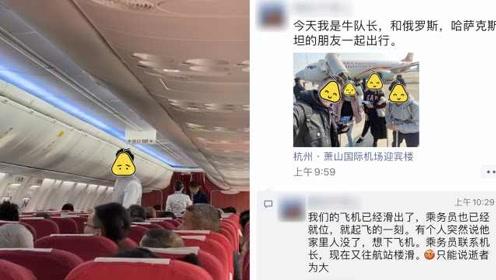 飞机起飞前乘客突收噩耗,杭州机场一航班跑道上紧急滑回