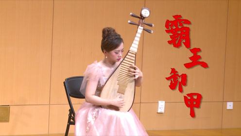 陈珂米·硕士中期音乐会丨现场回顾《霸王卸甲》