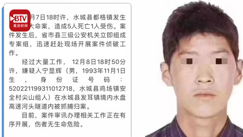 贵州六盘水5死1伤命案嫌犯落网 伤者无生命危险