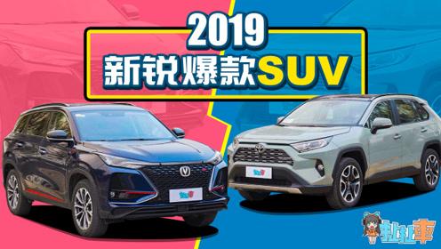 【扯扯车】2019新锐爆款SUV 试驾CS75PLUS与全新荣放