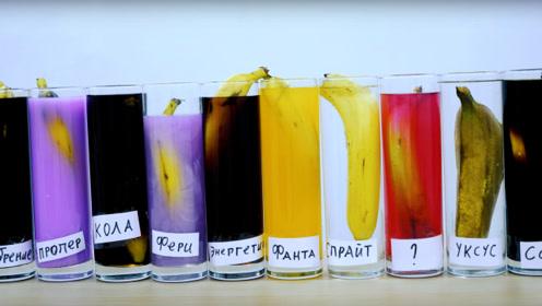 将香蕉放进不同的溶液中浸泡,几天之后会成什么样?辣眼睛系列