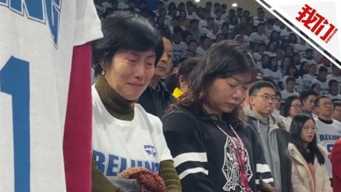北京首钢主场告别51号吉喆 球迷默哀痛哭球衣铺满全场