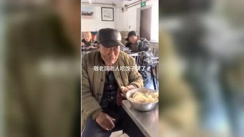 饺子很香,但老人心里的滋味有几个能懂?