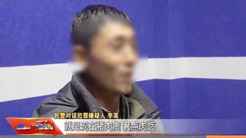 男子上山非法狩猎野猪被拘,说出原因民警都笑了,这真是太尴尬