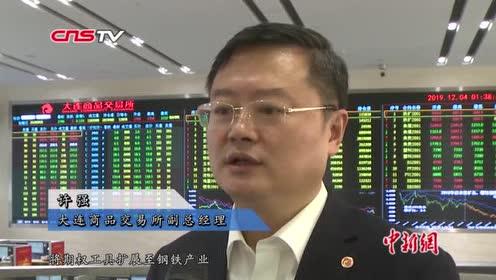 中国第七个商品期权铁矿石期权上市助力精细化风险管理