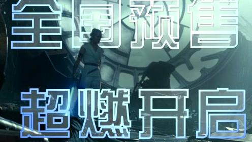 《星球大战:天行者崛起》全国预售超燃开启,等你解锁史诗终章!