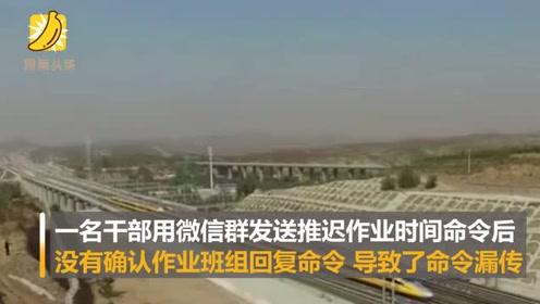 因微信群漏传命令,北京铁路局2员工遭高铁撞压身亡