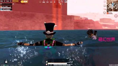 决赛圈竟然刷在海中央,敌人最后把胜利让给我们
