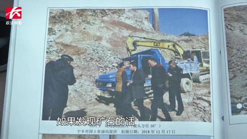 男子帮人挖宅基地,竟擅自开采板岩矿石!非法采矿被判8个月