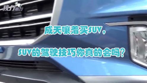 买SUV与小轿车的区别是什么,SUV的驾驶技巧你会么?