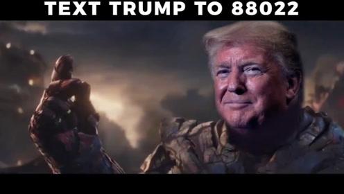 特朗普团队发视频反击弹劾条款:总统变身灭霸 一个响指消灭民主党