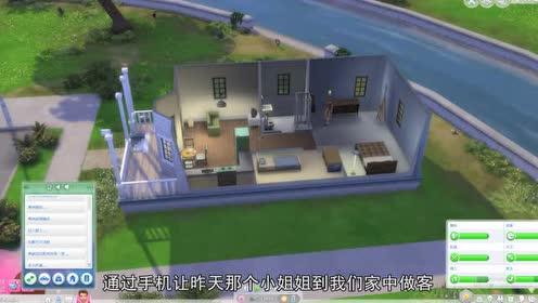 模拟人生4:约小姐姐到家中做客!孤男寡女共享二人世界!