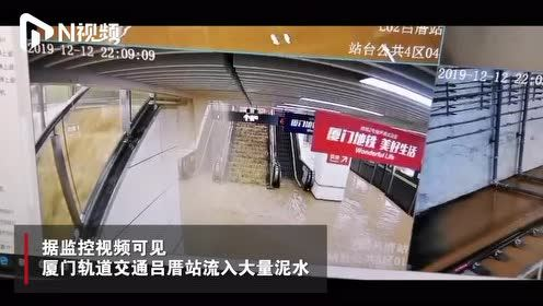 福建厦门一地面塌陷,吕厝地铁站内被水淹没,列车从黄泥水中穿行