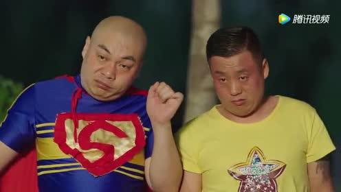 槑头槑脑3:宋晓峰喝多短片!上演护花使者