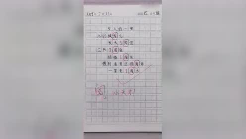 小学生写的搞笑作文,女人的一生一个字完美概括,真是个小天才