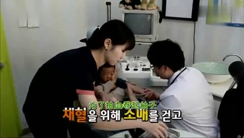 书俊和小哥哥玩的开心,被爸爸带去检查,还没抽血就直呼好疼