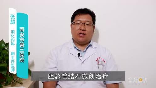 胆总管结石微创手术后如何护理