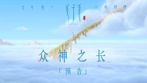 《姜子牙》发布首支预告 《哪吒》之后,太公归来!