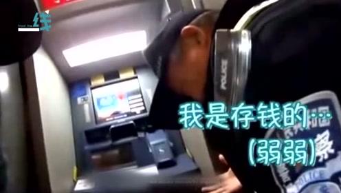 奇葩!百元大钞散落一地 男子存钱途中坐ATM机边上睡着了