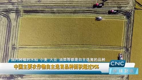 2019年12月12日 环球财讯(字幕版)