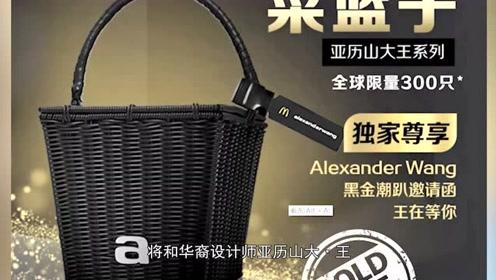 """麦当劳推出售价5888元""""菜篮子"""" 被火速抢购一空"""