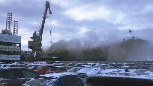 曾经历锅炉故障、坠机、甲板损坏,俄唯一航母又起火,霉运何时休?