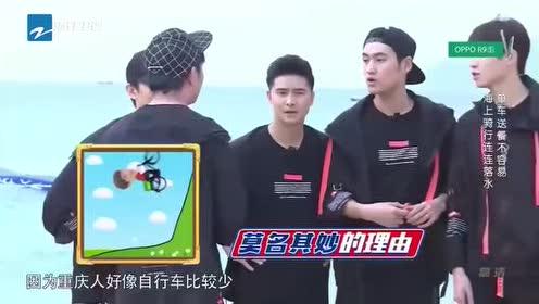 高能少年团:海上骑行互选队友!杨迪第一个躺枪