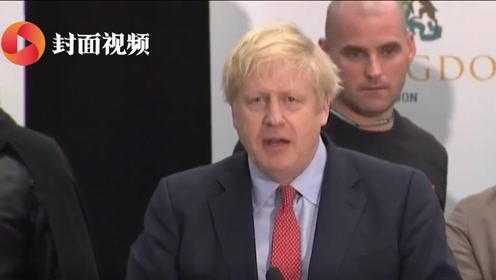 英国大选官方结果出炉:保守党大获全胜 约翰逊保住首相之位