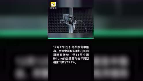 苹果中国遇冷,11月iPhone出货量下降35%