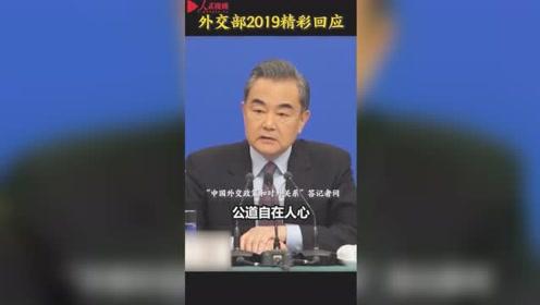 提气!2019中国外交天团高能回应,有理有据彰显大国风度!