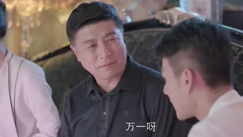 欢乐颂2:倪哥告诉王柏川事情!樊胜美是让他做出打算!