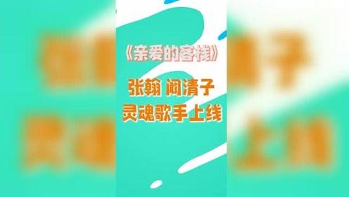 客栈灵魂歌手上线:张翰狂放破音,阚清子跟不上节奏!