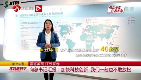强富美高 江苏答卷:经济强 厚植江苏发展新优势