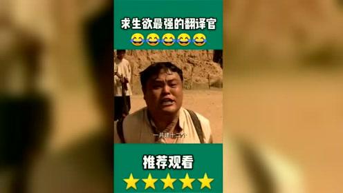 爆笑!史上求生欲最强的翻译官!