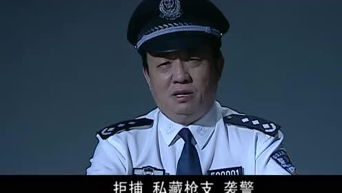 省公安局长直接审问娄成就!死到临头了!娄成就还不屑一顾!