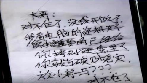 广州一小偷入室偷电脑,事后留纸条给事主:你就当破财免灾,放小弟一马
