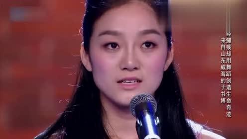 中国好舞蹈:顽强女孩伤势未愈,舞蹈并不完美,却让全场沸腾!