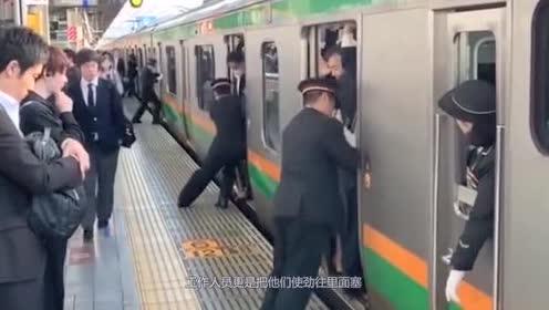 日本的地铁有多窒息!视频告诉你!它到底有多可怕