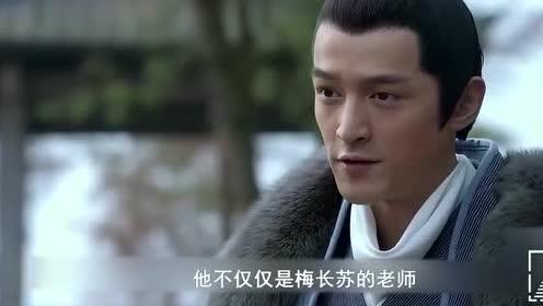 琅琊榜:梁帝谁都敢杀,唯独不敢杀此人,梅长苏雪洗冤案也是为他