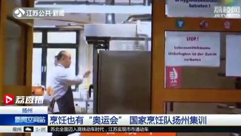 """烹饪也有""""奥运会"""" 国家烹饪队扬州集训"""