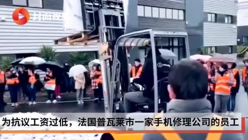 抗议工资低 法国上班族开叉车碾坏1000部iPhone