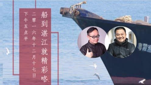 【饭醉分子】船到湛江就精彩咯