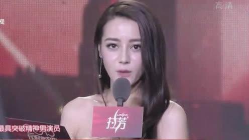 每次迪丽热巴一颁奖,杨洋就笑得好开心