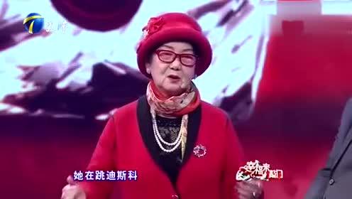 83岁老太像38岁,现场揭露身份!