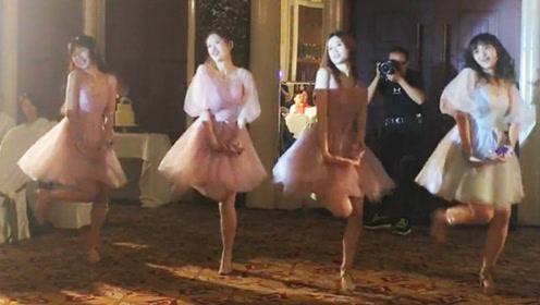 伴娘团在婚礼现场模仿泫雅跳性感热舞 台下的宾客都看呆了