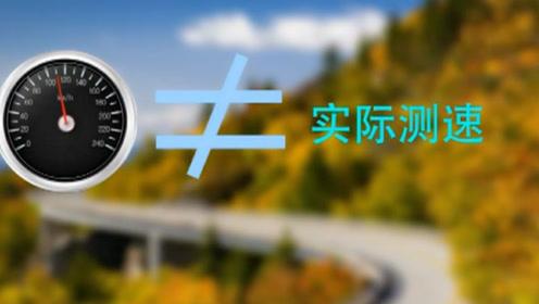 揭秘!时速表显示车速真的比实际车速快吗?
