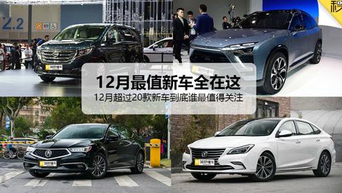 超过20款 12月上市新车哪些最值得关注